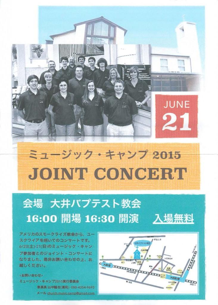 ミュージックキャンプ2015
