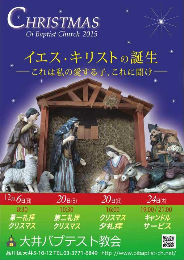 2015クリスマスポスター