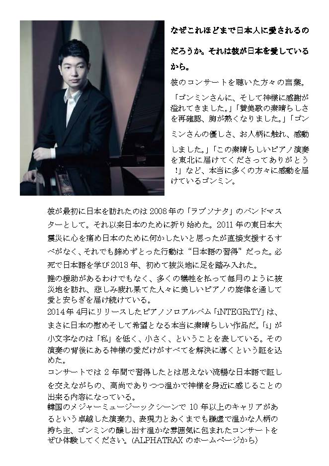 ゴンミン紹介