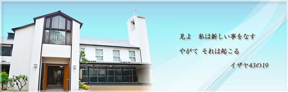 1931年伝道開始、日本バプテスト連盟に加盟するプロテスタント教会です
