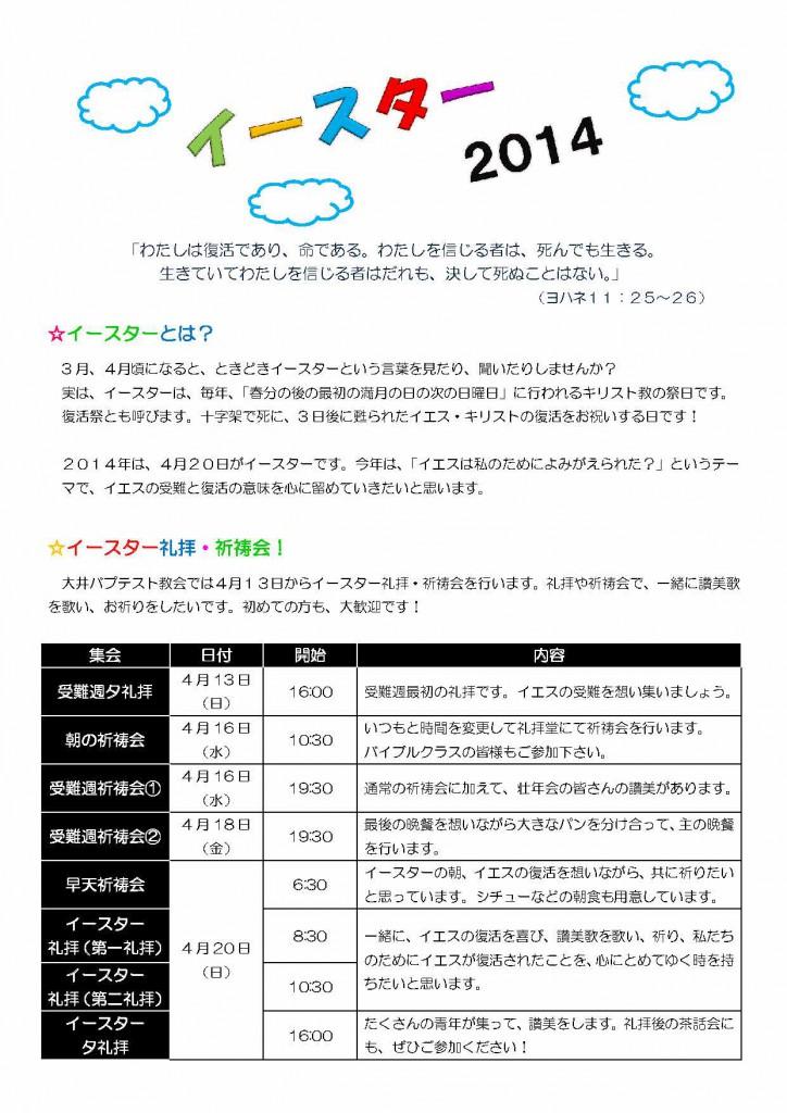 イースター案内_HP-Upgrade02_ページ_1