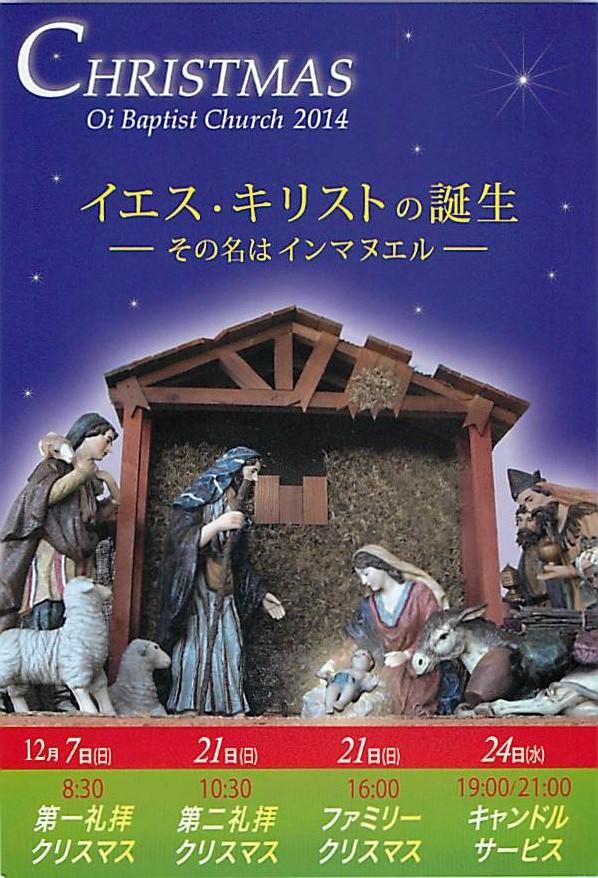 14クリスマスポスター