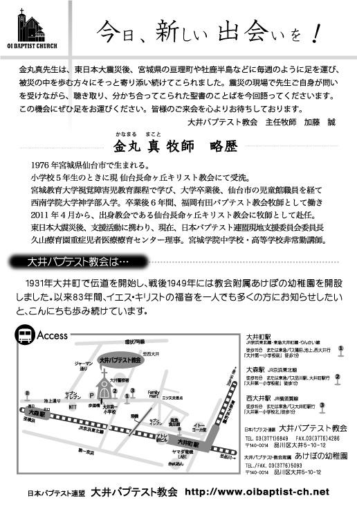 2014tokudenチラシ裏OL済 (002)